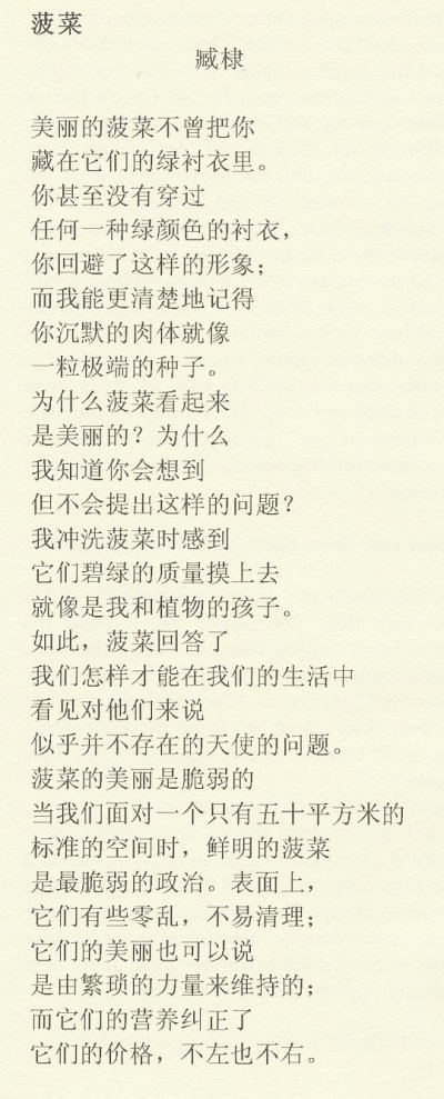 Image of Chinese poem Spinach